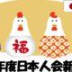2017年 日本人会新年会のご案内